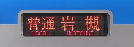 東武野田線 普通 岩槻行き行き 8000系