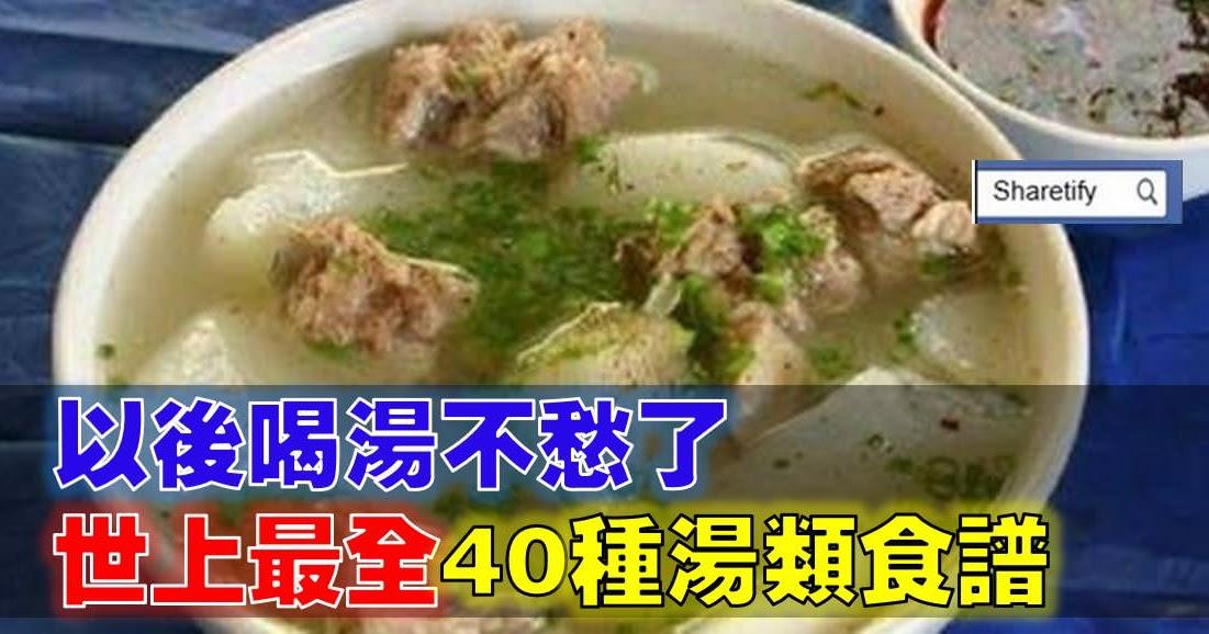 40種湯類!!史上最全煲湯食譜,以後喝湯不愁了