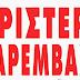 Διακήρυξη της ΑΡιστερής Παρέμβασης στην Ήπειρο (ΑΡ.Π.Η) για τις περιφερειακές εκλογές