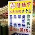 鱻 - 陸橋下鮮魚湯粥 專賣店