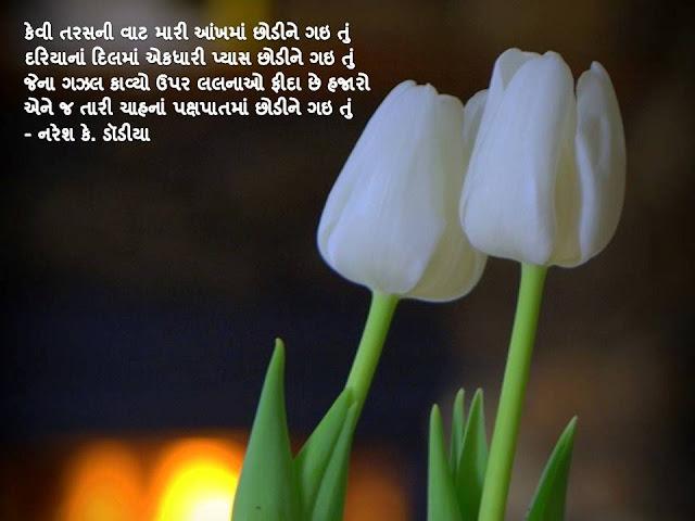 केवी तरसनी वाट मारी आंखमां छोडीने गइ तुं Muktak By Naresh K. Dodia