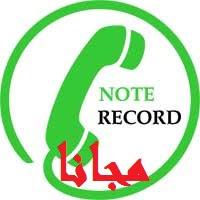 تحميل تطبيق Note Call Recorder النسخة المدفوعة ,PRO Robot Note Call Recorder,تسجيل المكالمات,برنامج تسجيل المكالمات للاندرويد ,برنامج تسجيل المكالمات,تفعيل زر تسجيل المكالمات,أفضل برنامج تسجيل مكالمات, افضل برنامج تسجيل مكالمات 2018, افضل برنامج, تطبيق تسجيل المكالمات, تحميل برنامج مسجل المكالمات, Call Recorder 2018, تطبيق كول ريكوردر, تحميل برنامج تسجيل المكالمات للاندرويد و للايفون, أفضل تطبيقات تسجيل المكالمات للاندرويد, طريقة تحميل برنامج تسجيل المكالمات,