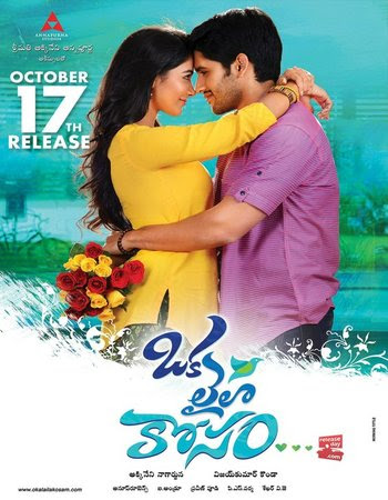 Poster Of Oka Laila Kosam Full Movie in Hindi HD Free download Watch Online Telugu Movie 720P
