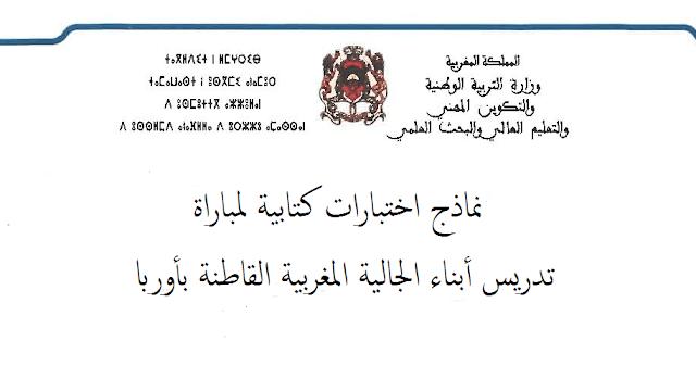 نماذج اختبارات كتابية لمباراة تدريس أبناء الجالية المغربية القاطنة بأوربا