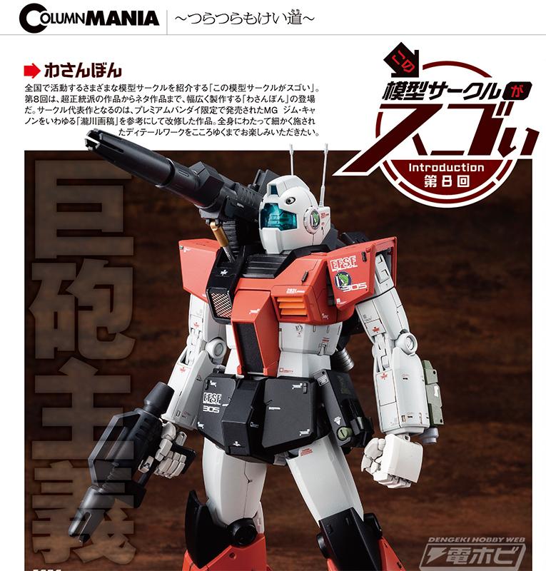 Dengeki Hobby Magazine Pdf Download
