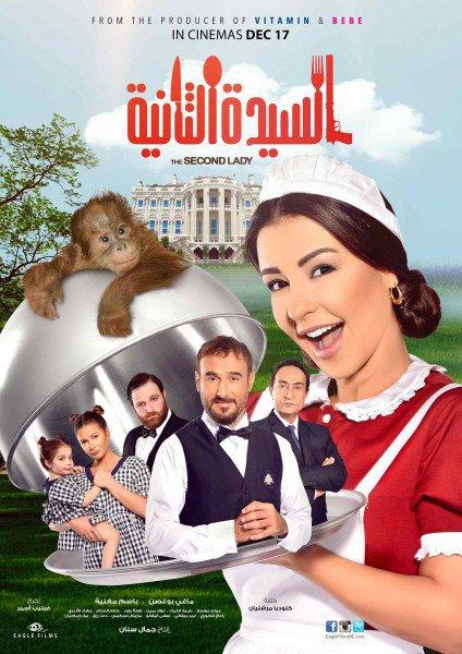 تحميل فيلم السيدة الثانية اللبنانى