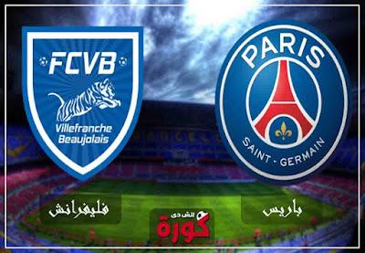 مشاهدة مباراة باريس سان جيرمان وفليفرانش بث مباشر اليوم