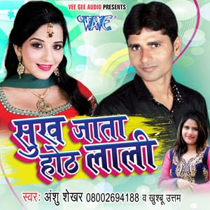 Sukh Jata Hothlali - Bhojpuri album