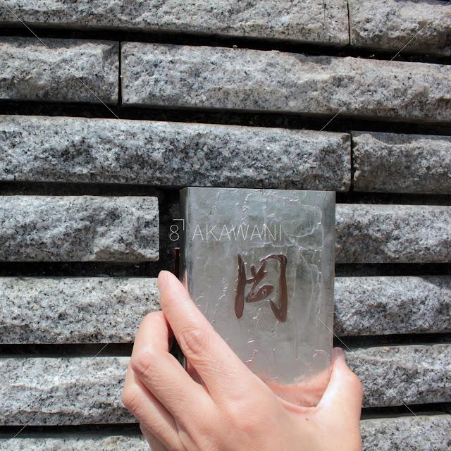 スズメッキ銅板の表札の取り付け 錫が銀色に輝いている銅の表札