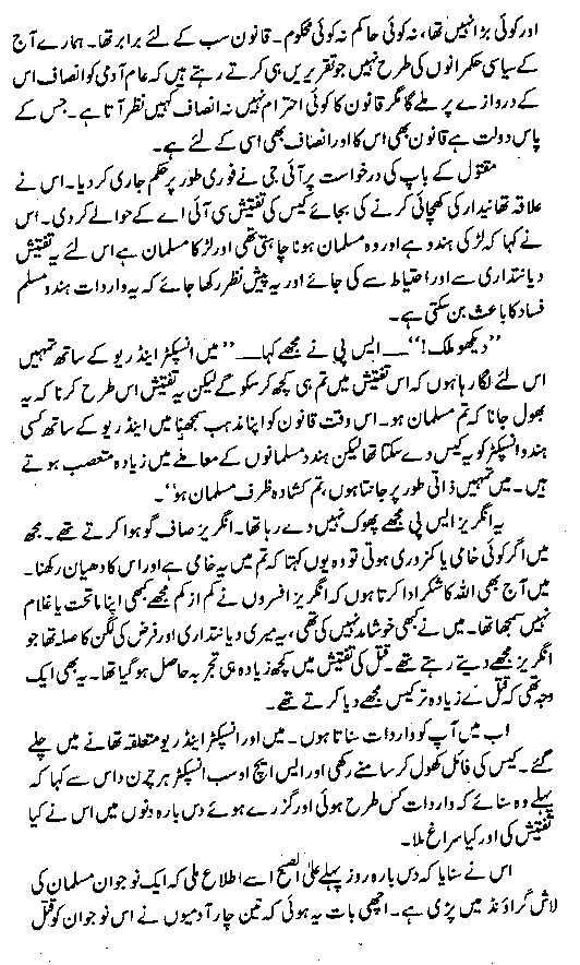 Urdu Crime Stories