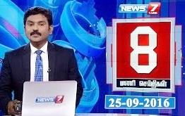 News @ 8PM | 25.09.16 | News7 Tamil
