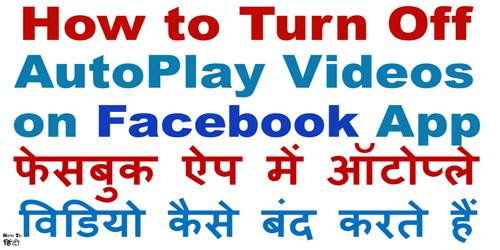 Turn Off Autoplay Videos on Facebook