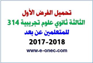 الفرض الاول الثالثة ثانوي علوم تجريبية 314 2017-2018