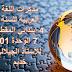 مذكرات اللغة العربية للسنة الرابعة ابتدائي المقطع 7 الوحدة 01 للأستاذ الجيلالي خديم