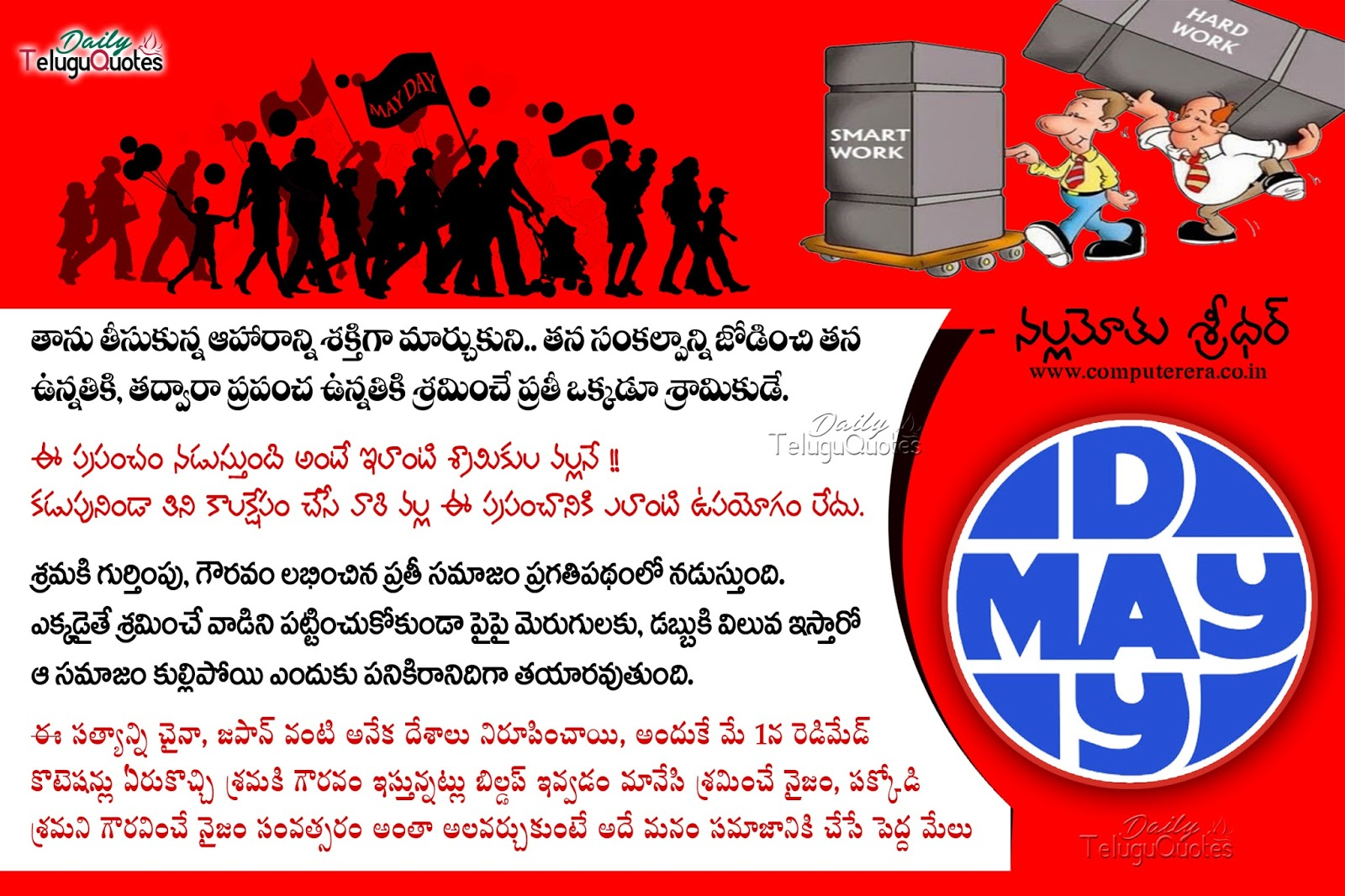 Nallamothu Sridhar May Day Telugu Motivational Words And Messages - Motivational words of the day