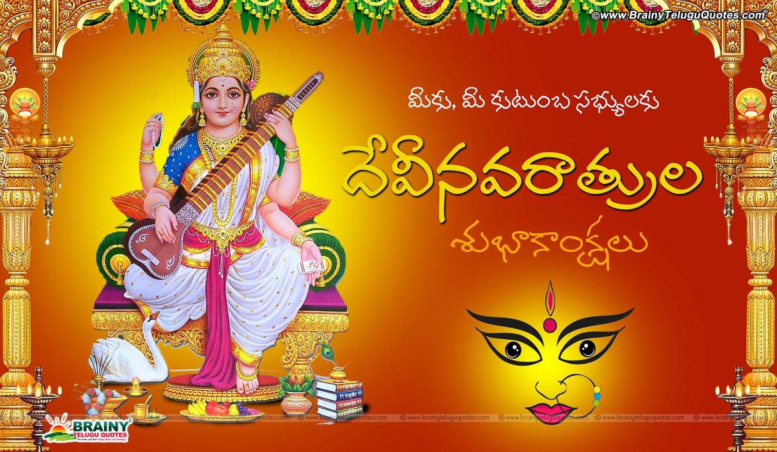 Saraswathi pooja wishes in telugu goddess saraswathi images with saraswathi pooja wishes in telugu goddess saraswathi images with dussehra wishes in telugu m4hsunfo