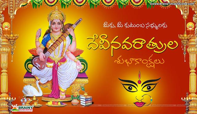 latest telugu online best dussehra greetings quotes hd wallpapers Telugu dussehra E-cards Online