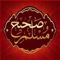 تطبيق صحيح مسلم
