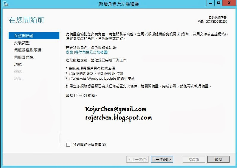 Windows Server 2012:SNMP 安裝| RojerChen's Blog