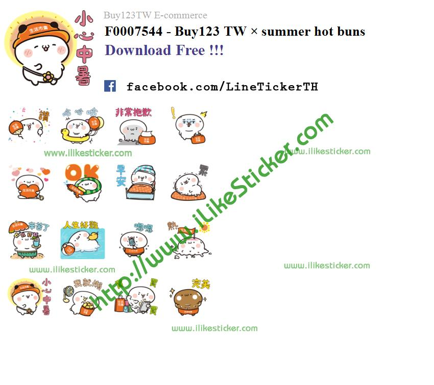 Buy123 TW × summer hot buns