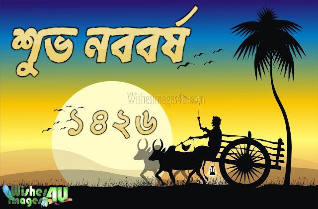 Pohela Boishakh 1426 Wallpapers - Pohela Boishakh 2019 Wallpapers Download