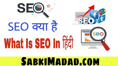 SEO Kya Hai ? What Is SEO In Hindi Full Information