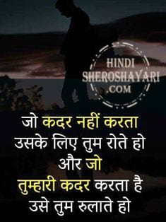Jo Kadar Nahi Karta Heart Touching Quote