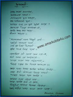 valentines day bengali love poem