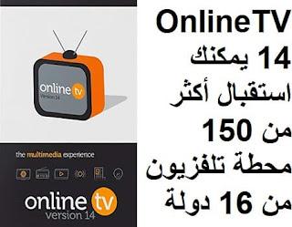 OnlineTV 14 يمكنك استقبال أكثر من 150 محطة تلفزيون من 16 دولة