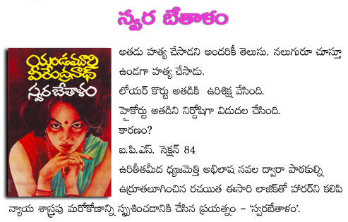 Tulasidalam Telugu Novel Pdf Download