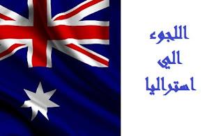 اللجوء الانساني لاستراليا