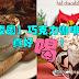 【泰好喝】曼谷10家必去的巧克力咖啡店!