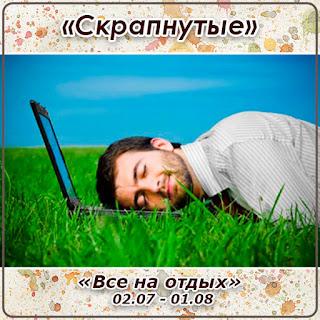 http://skrapnutyie.blogspot.ru/2016/07/0207-0108.html
