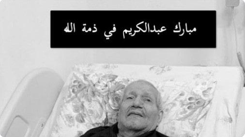 وفاة نجم نادى الهلال اللاعب مبارك عبد الكريم فجر اليوم
