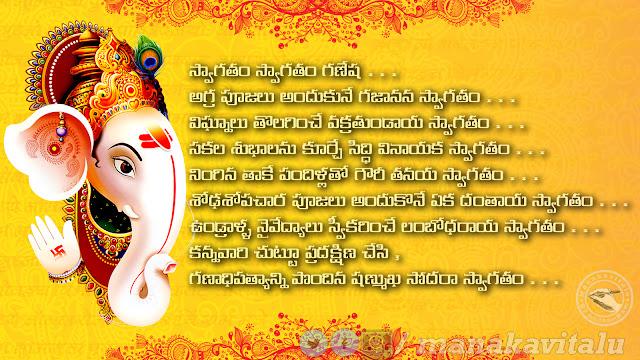 vinayaka chaturthi kavithalu images download