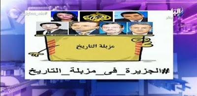 الجزيرة فى مزبلة التاريخ, احمد موسى, الافلك والضلال,
