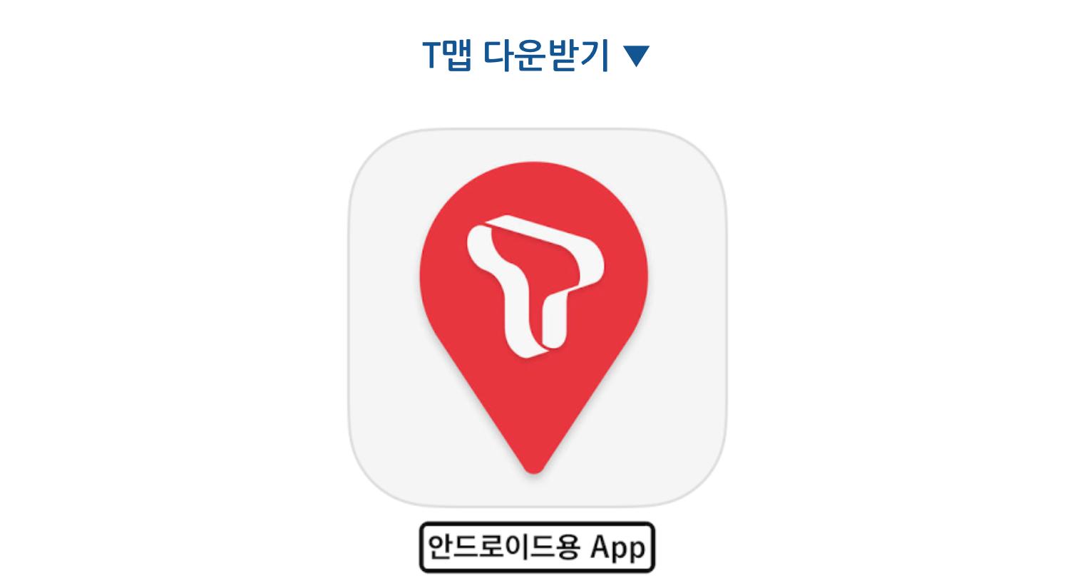 https://play.google.com/store/apps/details?id=com.skplanet.tmaplink