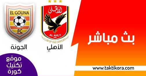 مشاهدة مباراة الأهلي والجونة بث مباشر بتاريخ 05-12-2018 الدوري المصري