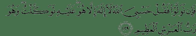 Surat At Taubah Ayat 129