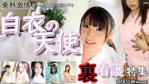 UNCENSORED Tokyo Hot n1343 東熱激情 白衣の天使裏看護特集 part1, AV uncensored