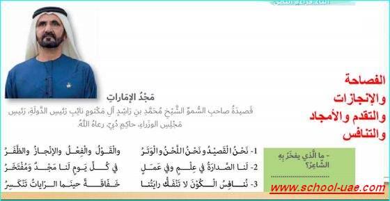 حل درس مجد الامارات مادة اللغة العربية للصف السادس الفصل الاول 2020- مدرسة الامارات