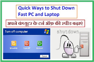 Shut Down Fast PC and Laptop
