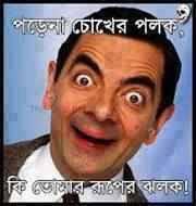 bangla comment photos