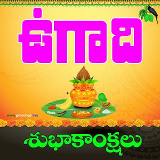 Best Telugu Ugadi wishes High Quality image greetings