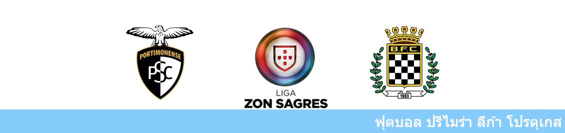 แทงบอลออนไลน์ วิเคราะห์บอล โปรตุเกส ระหว่าง ปอร์ติโมเนนเซ่ vs บัววิสต้า