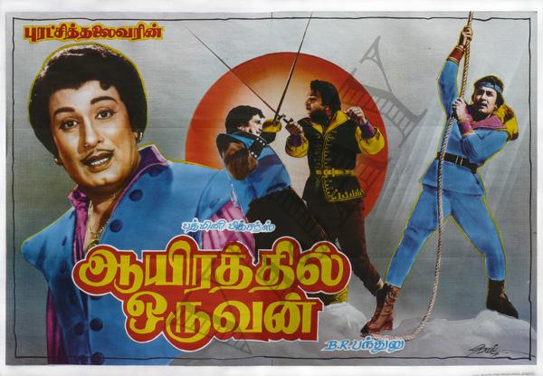 புரட்சித் தலைவரின் 'ஆயிரத்தில் ஒருவன்' (1965) - திரை பார்வை 1