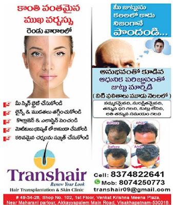 TRANSHAIR VIZAG 8374822641