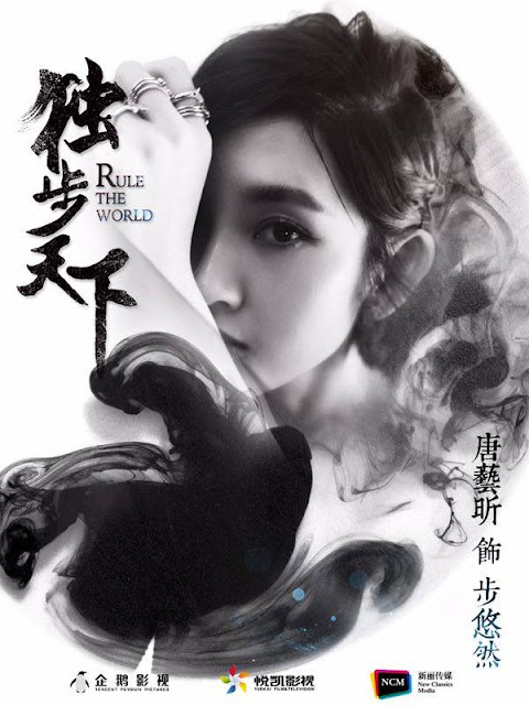 Rule the World Chinese TV series Tina Tang