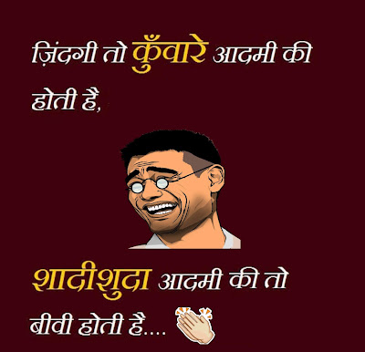 Pati Patni Jokes In Hindi