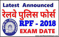 rpf latest news 2018 rpf constable and si vacancy admit card rpf exam day announced railway police force exam admit card railway rpf latest vacancy 2018 rpf admit card 2018 -2019 constable exam date